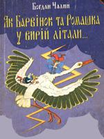 Київ, Веселка, 1968. 66 сторінок.