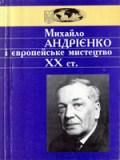 Михайло Андрієнко і європейське мистецтво 20 століття. Матеріали міжнародної конференції