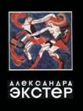 Александра Экстер. От импрессионизма к конструктивизму. Каталог выставки