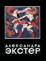 Москва, Советский художник, 1988. 107 сторінок.
