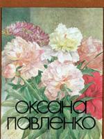 Москва, Советский художник, 1986.
