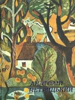 Київ, Мистецтво, 1981. 83 сторінки.