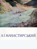 Г. Островський. Антон Іванович Манастирський