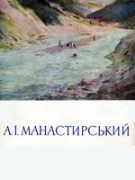 Київ, Державне видавництво образотворчого мистецтва і музичної літератури УРСР, 1958. 59 сторінок.