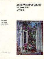 Київ, Мистецтво, 1981.