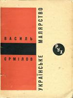Харків, Рух, 1931. 45 сторінок.