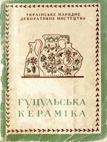 Київ, Державне видавництво літератури з будівництва і архітектури УРСР, 1956. 44 сторінки.