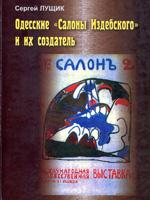 Одесса, 2005. 352 страницы.
