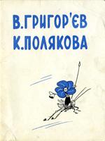 В. Григор'єв, К. Полякова. Виставка творів. Каталог