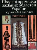 Київ, Наукова думка, 1986. 96 сторінок.