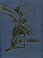 Київ, Bona Mente, 1999. 96 сторінок.