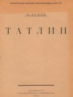 Петербург, Государственное издательство, 1921. 38 сторінок.