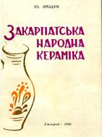 Ужгород, Закарпатське обласне книжково-газетне видавництво, 1960. 60 сторінок.
