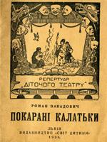 Львів, Світ дитини, 1936. 17 сторінок.