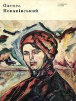 Київ, Мистецтво, 1973.