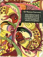 Київ, Наукова думка, 1966. 226 сторінок.