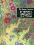 Б. С. Бутник-Сіверський. Українське радянське народне мистецтво (1941-1967)