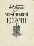 Ю. Я. Турченко. Український естамп