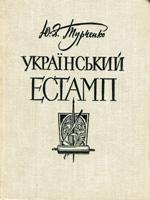 Київ, Наукова думка, 1964. 338 сторінок.