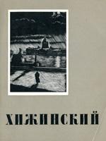 Москва, Искусство, 1964. 60 сторінок.