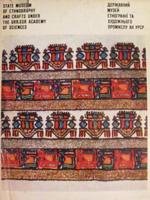 Київ, Мистецтво, 1976. 400 сторінок.