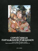 Сергій Параджанов. Колажі. Графіка. Твори декоративного мистецтва