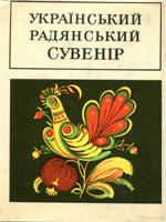 Київ, Наукова думка, 1972. 232 сторінки.