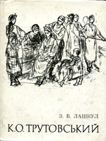 Київ, Наукова думка, 1974.