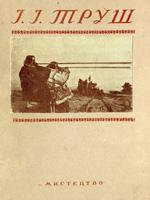 Київ, Мистецтво, 1955. 28 сторінок.
