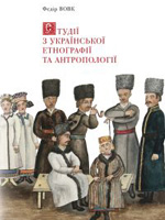 Харків, Видавець Савчук О. О., 2015. 464 сторінки, 199 ілюстрацій.