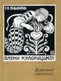 Олена Кульчицька. Комплект листівок