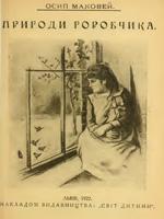 Львів, Світ дитини, 1922. 52 сторінки.