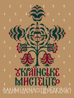 Харків, Видавець Савчук О. О., 2015. 472 сторінки, 412 ілюстрацій.