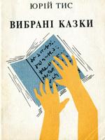 Львів, Каменяр, 1993. 72 сторінки.