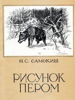 Москва, Издательство академии художеств СССР, 1959. 26 сторінок.