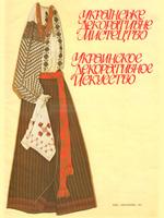 Київ, Мистецтво, 1991. 34 сторінки.