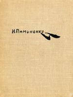 Київ, Державне видавництво образотворчого мистецтва і музичної літератури, 1957.