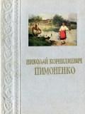 Я. П. Затенацкий. Николай Корнилиевич Пимоненко. Жизнь и творчество