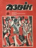 Дзвін, № 4 – 1991