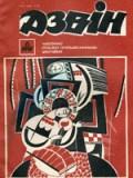 Дзвін, № 6 – 1991