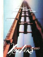 № 31-32 за 1999 рік. 412 сторінок.