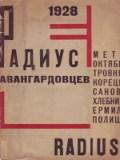 Радиус авангардовцев 1928