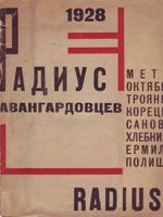 Харків, 1928. 36 сторінок.