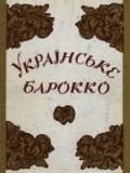 Українське барокко. Матеріали 1-о конгресу Міжнародної асоціації україністів