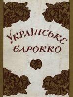 Київ, Академія наук України, 1993. 261 сторінка.