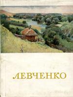 П. А. Левченко. Альбом репродукцій