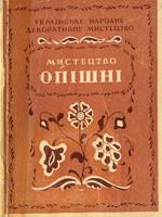Київ, Видавництво Академії архітектури Української РСР, 1952. 34 сторінки.
