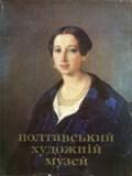 Полтавський художній музей. Альбом. Автор-упорядник К. Г. Скалацький