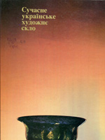 Київ, Мистецтво, 1980. 160 сторінок.