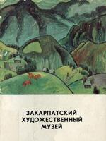 Москва, Советский художник, 1977. 17 сторінок.